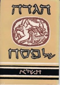 שרגא ווייל הגדה של פסח